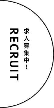 RECRUIT 求人募集中