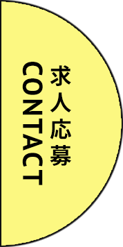 CONTACT 求人応募